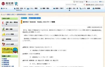 高知県 海外向け KOCHI YUZU のロゴマーク募集 賞金10万円