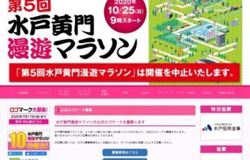 水戸黄門漫遊マラソン 公式ロゴマーク募集 賞金20万円