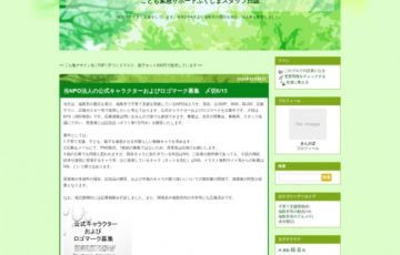 NPO法人こども緊急サポートふくしま ロゴマーク募集 賞品 ギフト券 1万円分
