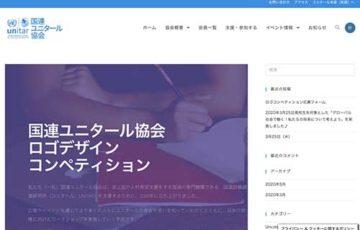 一般社団法人 国連ユニタール協会 ロゴデザインコンペティション 賞品 図書カード3万円分