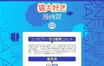 集英社 猫大好き漫画賞 大賞賞金100万円 作品掲載