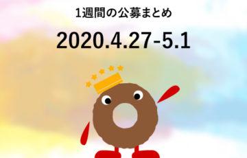 新着公募まとめ│20200427-0501