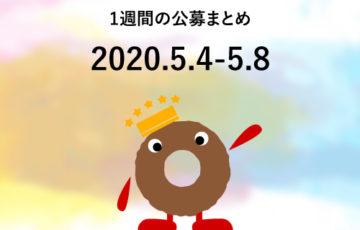 新着公募まとめ│20200504-0508