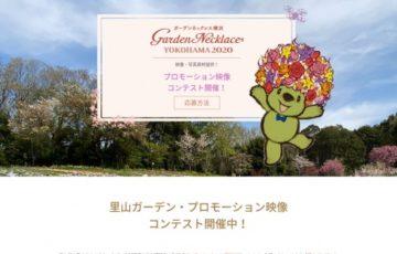 Code for Yokohama 里山ガーデン・プロモーション映像コンテスト 賞品 里山ガーデントートバッグ ピンバッジ 作品放映