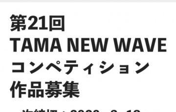 第21回 TAMA NEW WAVEコンペティション 作品募集 賞金30万円