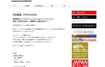 東京神田ファンタスティックフィルムコンペティション 2020 賞 図書カード3万円分 作品上映・出品
