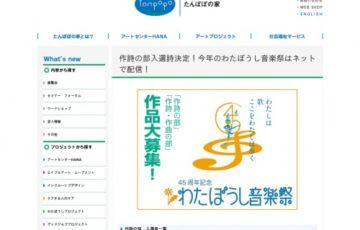 奈良たんぽぽの会 45周年記念わたぼうし音楽祭 作品募集