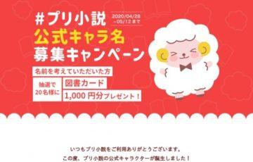 プリ小説 公式キャラ名募集キャンペーン 賞品 図書カード1,000円分