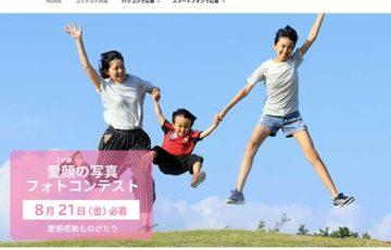 愛媛県 愛顔感動ものがたり 愛顔(えがお)の写真フォトコンテスト 賞金10万円