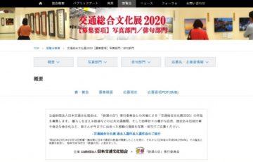 交通総合文化展2020 写真・俳句作品募集 賞金20万円