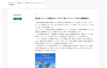 一般社団法人日本塗装工業会 第22回 いいいろ塗装の日 デザイン画コンテスト 商品券10万円分 表彰状