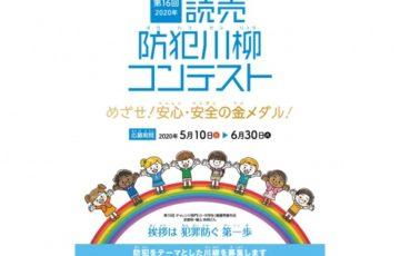 2020年 第16回 読売防犯川柳コンテスト 賞品 ギフト券5万円分