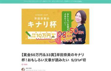賞金50万円 33賞 岸田奈美のキナリ杯!おもしろい文章が読みたい