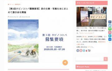 タビノコトバ 第3回 タビノコトバ 賞 冊子掲載 作品展示