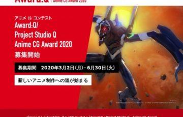 スタジオQ アニメCGコンテスト Award:Q/Project Studio Q Anime CGAward 2020 作品募集 賞金10万円 3DCG用ハイスペックPC ほか