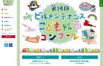 児童限定公募 第14回 ビルメンテナンスこども絵画コンクール 賞品 図書カード1万円分