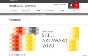 年齢限定公募 出光興産株式会社 シェル美術賞 2020 グランプリ賞金100万円