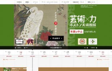 年齢限定公募 東京都美術館 都美セレクション グループ展 2021 企画公募 賞 開催・展示に向けての支援