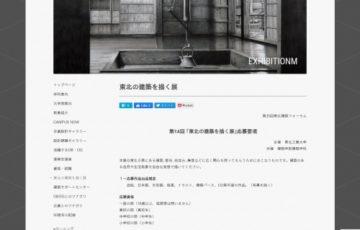 東北工業大学 第14回 東北の建築を描く展 作品募集 賞金20万円