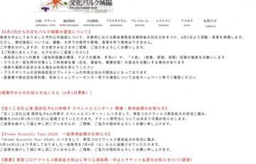 文化パルク城陽開館25周年記念事業 公募展 アートギャラリー2020 賞金10万円