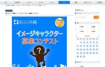 美らタウン沖縄 イメージキャラクター募集コンテスト 賞金10万円