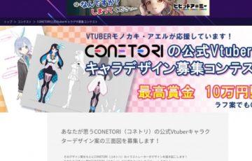 コネトリ 公式Vtuberキャラクターデザイン募集コンテスト 賞金10万円