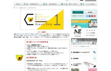 東京コピーライターズクラブ、月刊 ブレーン C-1グランプリ 賞 誌面掲載など