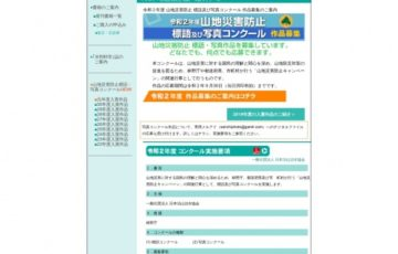 令和2年度 山地災害防止 標語及び写真コンクール 副賞3万円