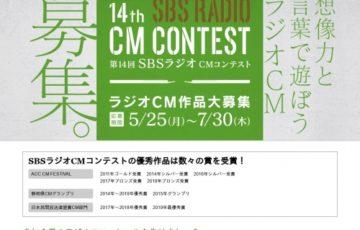 第14回 SBSラジオCMコンテスト 最優秀賞 賞金10万円