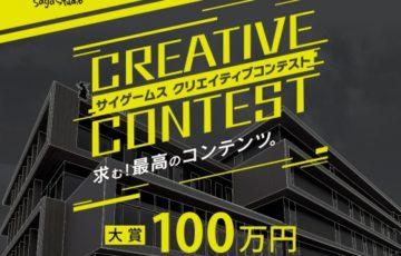 年齢限定公募 サイゲームス クリエイティブコンテスト 大賞 賞金100万円 デザイナーセット