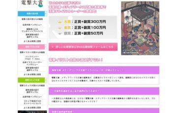 第28回 電撃大賞 電撃イラスト大賞 大賞副賞 300万円