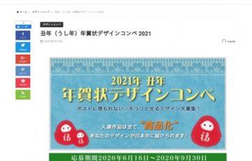 株式会社インターライフ 2021年 丑年(うし年)年賀状デザインコンペ 賞品 Amazonギフトカード 1万円分