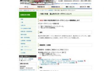 令和2年度 富山市ポスターデザインコンペ・第2期 大賞賞金50万円