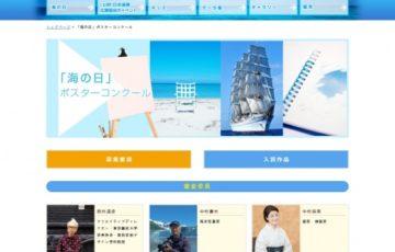 国民の祝日 海の日 海事関係団体連絡会 2021年 海の日 ポスターコンクール 賞金10万円