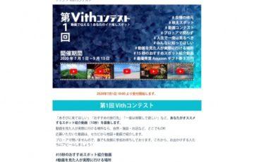 第1回 Vithコンテスト 15秒のおすすめスポット紹介動画 賞品 Amazonギフト券3万円分