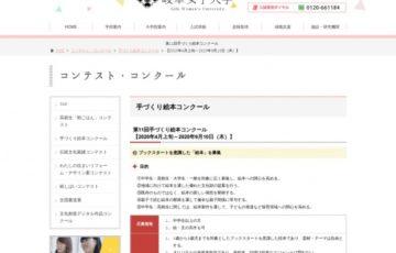 岐阜女子大学 第11回 手づくり絵本コンクール 賞金3万円