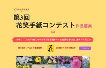 早坂暁顕彰事業 第3回 花笑手紙コンテスト 賞品 北条特産品5,000円相当
