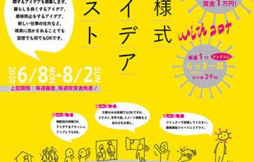 株式会社AD #新生活様式ゆるアイデア コンテスト ないすアイデア賞 賞金1万円