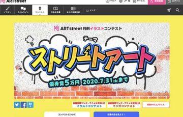 アートストリート 月例イラストコンテスト 5月度テーマ:ストリートアート 賞金5万円