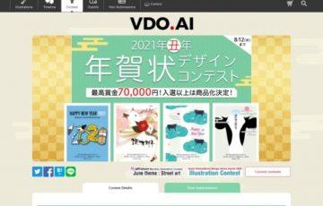 アートストリート 21年丑年 年賀状デザインコンテスト 賞金7万円