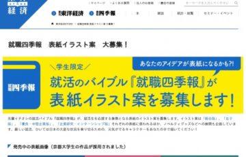 学生限定公募 就職四季報 表紙イラスト案 大募集 賞金10万円