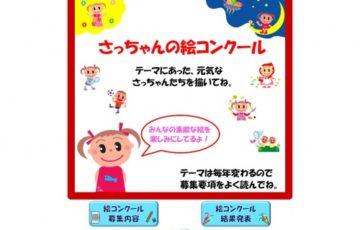 ヤマサ蒲鉾株式会社 2020 さっちゃんの絵コンクール 賞金10万円