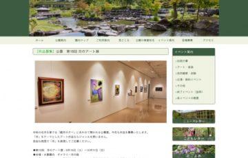 けいはんな記念公園 第15回 月のアート展 賞金10万円 個展開催権