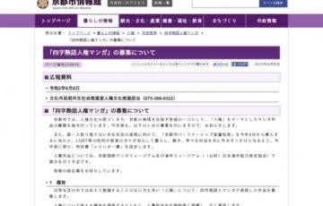 京都市 四字熟語人権マンガ 作品募集 賞金5万円など