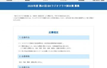 NHK大阪放送局 2020年度 第41回 BKラジオドラマ脚本賞 作品募集 賞金50万円