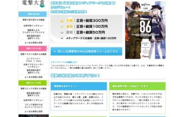 第28回 電撃大賞 電撃小説大賞 大賞副賞 300万円