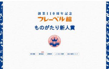 第3回 フレーベル館ものがたり新人賞 賞金50万円 作品出版ほか