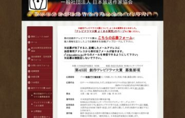 日本放送作家協会 NHK 第45回 創作テレビドラマ大賞 作品募集 賞金50万円