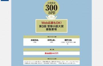 小学館 第3回 警察小説大賞 賞金総額 300万円