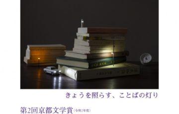 第2回 京都文学賞 賞金100万円